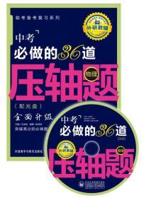 王金战系列图书:中考必做的36道压轴题(物理)附光盘H