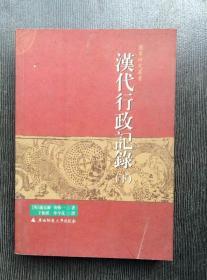 汉代行政纪录(下)包邮挂刷
