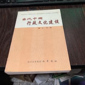 当代中国行政文化建设