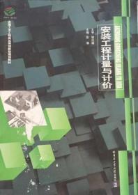 安装工程计量与计价 胡兴福 哈尔滨工业大学 9787560347721