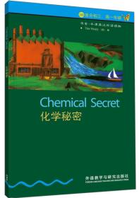 书虫.牛津英汉双语读物 化学秘密