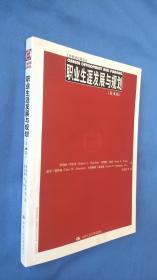 职业生涯发展与规划-(第4版)