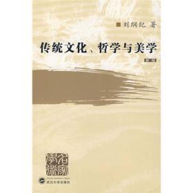 传统文化、哲学与美学武汉大学刘纲纪9787307050365