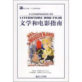 文学和电影指南