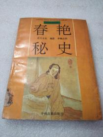 《春艳秘史》稀缺!中州古籍出版社 1990年1版1印 平装1册全 仅印6000册