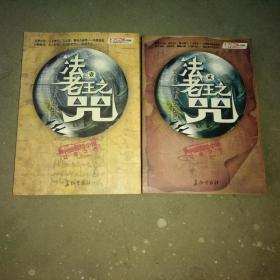 【正版】法老王之咒1、2两本