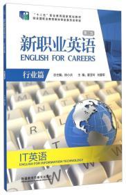 """新职业英语·行业篇:IT英语(第二版)/""""十二五""""职业教育国家规划教材"""