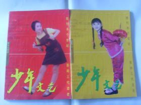 少年文艺2000 年1-12期  全.