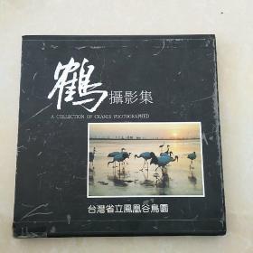 鹤摄影集 【精装带套盒画册】
