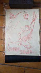 红色文献 毛泽东思想 1967年燎原战斗队宣 杀回学校去 复课闹革命 红印 详情见图