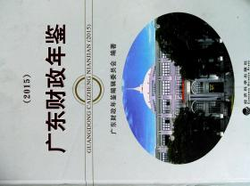 广东财政年鉴