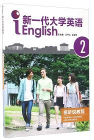 新一代大学英语视听说教程2