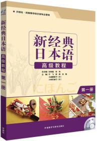新经典日本语高级教程(第一册)