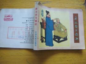 戏剧连环画--唐太宗与魏征