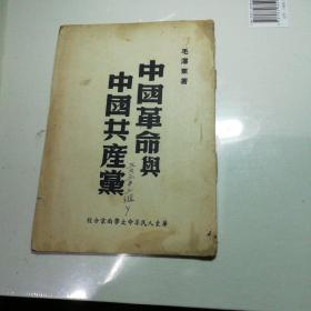 中国革命与中国共产党(华东人民革命大学南京分校)毛泽东著