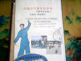 中国古代养生长寿术 非药物自我疗法    录像带