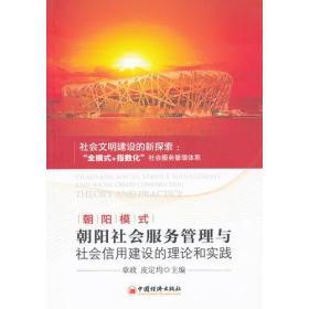 朝阳社会服务管理与社会信用建设的理论和实践