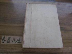 文革笔记本【无封面,写有内容】