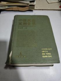 中国民法实用全书(一版一印)