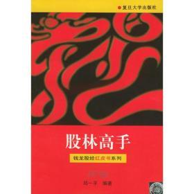 股林高手——钱龙股经红皮书系列