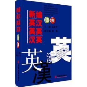 新编英汉英英汉英词典 么建华 中国经济出版社