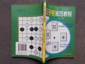 五子棋规范教程