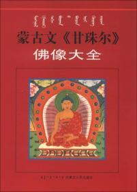 蒙古文《甘珠尔》佛像大全