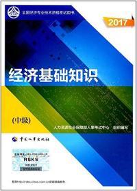 (2017)全国经济专业技术资格考试用书:经济基础知识(中级)