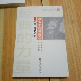 经典的力量:领导干部必知的邓小平经典名言