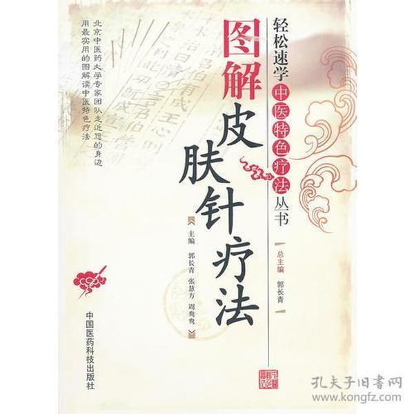 图解皮肤针疗法(轻松速学中医特色疗法丛书)