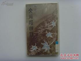 文苑漫游录  1988年初版
