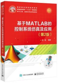 基于MATLAB的控制系统仿真及应用(第2版)