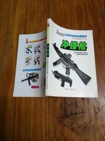 世界权威枪械面面观:冲锋枪