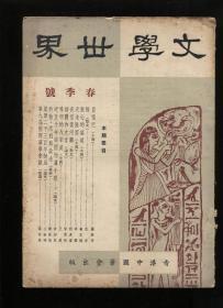 文学世界1957(春季号、夏季号、秋季号、冬季号)4本合售