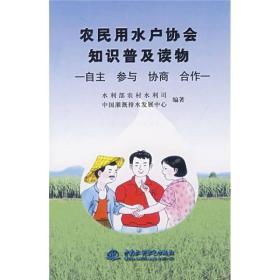 农民用水户协会知识普及读物(自主参与协商合作)