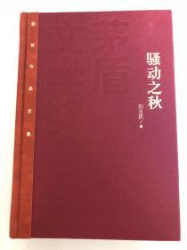 预售!上款预定!茅盾文学奖得主刘玉民亲笔签名+日期+钤印《骚动之秋》精装