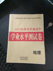 2018山西省普通高中学业水平测试地理