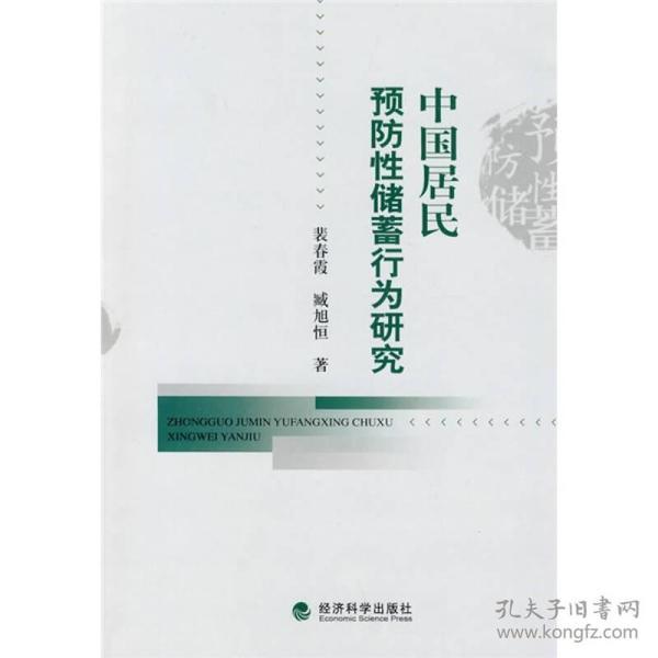 中国居民预防性储蓄行为研究