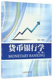 货币银行学 9787568232746