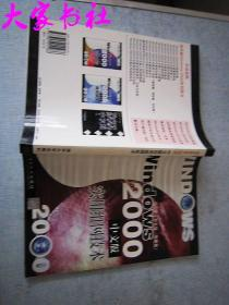 2000,中文版实用组网技术