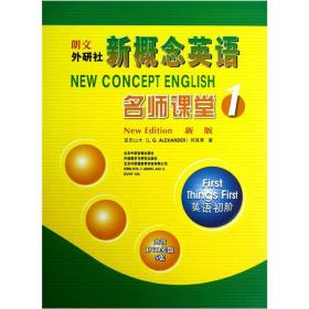 新概念英语名师课堂(1)(DVD)