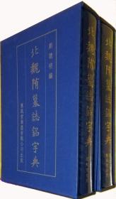 北魏隋墓志铭字典(上下)