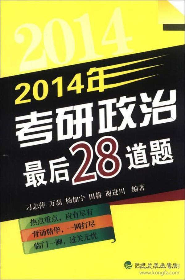 2014年考研政治最后28题