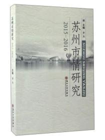 2015-2016-苏州市情研究