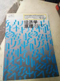 经济学原理    微观经济学 分册       第4版
