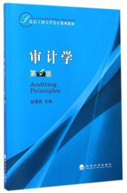 审计学(第4版)/北京工商大学会计系列教材