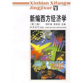 新编西方经济学(第2版)