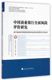 9787514154344-mi-中国商业银行全面风险评价研究——基于粗糙集的数据挖掘算法在金融风险防范中的应用