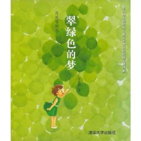 翠绿色的梦