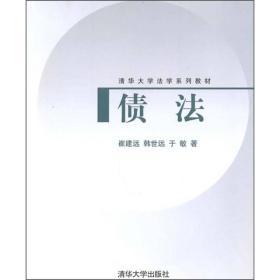 清华大学法学系列教材:债法